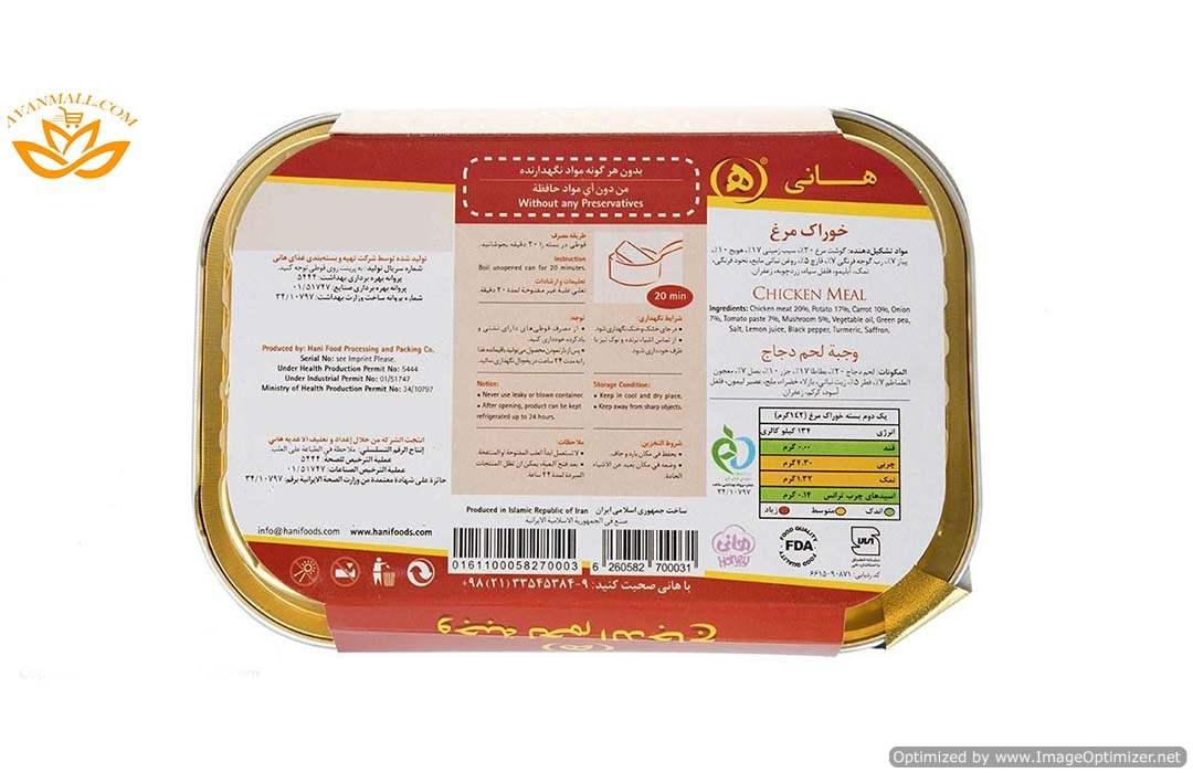 خوراک مرغ 285 گرمی هانی در کارتن 32 عددی02