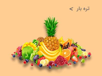 خرید عمده میوه و سبزیجات