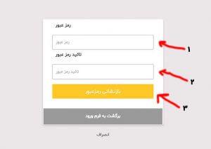 فراموشی رمز عبور-ایجاد رمز عبور جدید