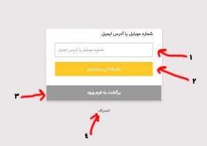فراموشی رمز عبور-وارد کردن شماره موبایل دارای حساب در سایت آوان مال