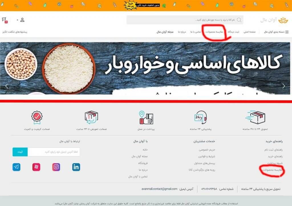 امکانات موجود در سایت برای ورود به صفحه مقایسه محصولات