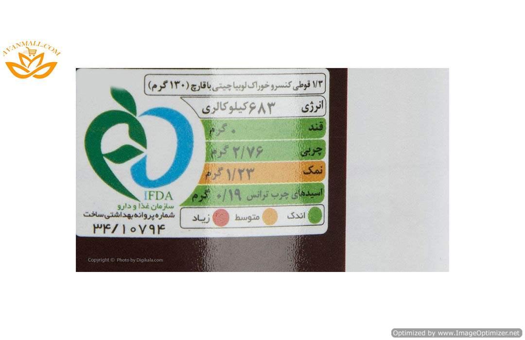 کنسرو لوبیا چیتی با قارچ 380 گرمی هانی در کارتن 24 عددی03