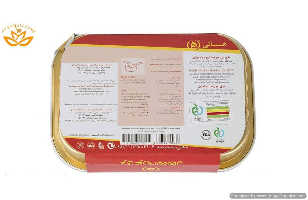 خوراک جوجه غوره با بادمجان 285 گرمی هانی در کارتن 32 عددی03