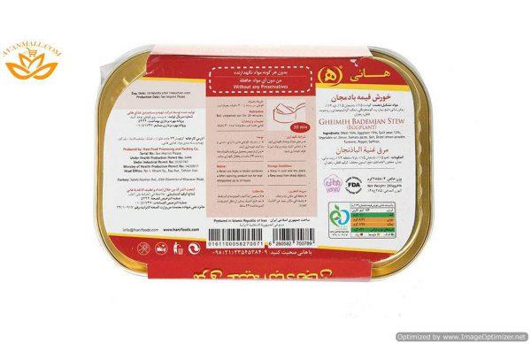 خورش قیمه بادمجان 285 گرمی هانی در کارتن 5 عددی